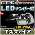 LL-TO-H10 Esquire エスクァイア(80系 2014 01以降) 5605875W TOYOTA トヨタ LEDナンバー灯 ライセンスランプ レーシングダッシュ製