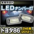 LL-TO-I01 トヨタ86(ZN6系 2012 03以降) TOYOTA トヨタ LEDナンバー灯 ライセンスランプ 自社企画商品