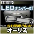 LL-TO-J01 AURIS オーリス 180系 前期 2012 08以降2015 03 TOYOTA トヨタ LEDナンバー灯 ライセンスランプ 自社企画商品