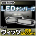 LL-TO-J02 Vitz ヴィッツ 10系 2000 10以降 TOYOTA トヨタ LEDナンバー灯 ライセンスランプ 自社企画商品