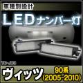 LL-TO-J03 Vitz ヴィッツ 90系 2005 01以降2010 12 TOYOTA トヨタ LEDナンバー灯 ライセンスランプ 自社企画商品