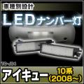LL-TO-J04 iQ アイキュー 10系 2008 11以降 TOYOTA トヨタ LEDナンバー灯 ライセンスランプ 自社企画商品