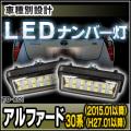 LL-to-k01 Alphard アルファード30系 2015 01以降 TOYOTA トヨタ LEDナンバー灯 ライセンスランプ 自社企画商品