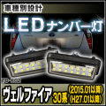 LL-TO-K02 Vellfire ヴェルファイア30系 2015 01以降 TOYOTA トヨタ LEDナンバー灯 ライセンスランプ 自社企画商品