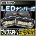 LL-TO-K04 Prius プリウス PHV52系 2016 09以降 TOYOTA トヨタ LEDナンバー灯 ライセンスランプ 自社企画商品