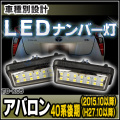 LL-TO-K05 Avalon アバロン40系後期 2015 10以降 TOYOTA トヨタ LEDナンバー灯 ライセンスランプ 自社企画商品