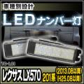 LL-TO-L01 Lexus レクサス LX570(201系 13.08以降 H25.08以降)TOYOTA トヨタ LEDナンバー灯 ライセンスランプ 自社企画商品