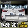 LL-TO-M02 Lexus RX450H 200T(20系 H27.09以降 2015.09以降)LEDナンバー灯 ライセンスランプ 自社企画商品