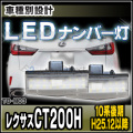LL-TO-M03 Lexus CT200H(10系後期 H25.12以降 2013.12以降)LEDナンバー灯 ライセンスランプ 自社企画商品