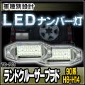LL-TO-P01 Land Cruiser Prado ランドクルーザープラド 90系(H08.04-H14.11 1996.04-2002.11)TOYOTA トヨタ LEDナンバー灯 ライセンスランプ 自社企画商品