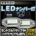LL-TO-P02 Land Cruiser Prado ランドクルーザープラド 120系(H14.09以降 2002.09以降)TOYOTA トヨタ LEDナンバー灯 ライセンスランプ 自社企画商品