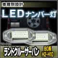 LL-TO-P03 Land Cruiser Van  ランドクルーザーバン 80系(H02.01-H10.01 1990.01-1998.01)TOYOTA トヨタ LEDナンバー灯 ライセンスランプ 自社企画商品