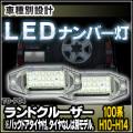 LL-TO-P04 Land Cruiser  ランドクルーザー 100系(H10.01-H14.05 1998.01-2002.05)TOYOTA トヨタ LEDナンバー灯 ライセンスランプ 自社企画商品