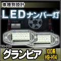 LL-TO-P05 Granvia グランビア(100系 H09.08-H14.05 1997.08-2002.05)TOYOTA トヨタ LEDナンバー灯 ライセンスランプ 自社企画商品