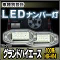 LL-TO-P06 Grand Hiace グランドハイエース 100系(H09.08-H14.05 1997.08-2002.05)TOYOTA トヨタ LEDナンバー灯 ライセンスランプ 自社企画商品
