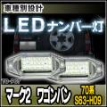 LL-TO-P07 Mark II マーク2 ワゴンバン70系(S63.10-H09.04 1988.10-1997.04)TOYOTA トヨタ LEDナンバー灯 ライセンスランプ 自社企画商品