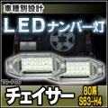 LL-TO-P09 Chaser チェイサー 80系(S63.08-H04.10 1988.08-1992.10)TOYOTA トヨタ LEDナンバー灯 ライセンスランプ 自社企画商品