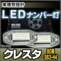 LL-TO-P10 Cresta クレスタ 80系(S63.08-H04.10 1988.08-1992.10)TOYOTA トヨタ LEDナンバー灯 ライセンスランプ 自社企画商品