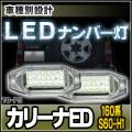 LL-TO-P11 Carina ED カリーナED 160系(S60.08-H01.08 1985.08-1989.08)TOYOTA トヨタ LEDナンバー灯 ライセンスランプ 自社企画商品