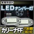 LL-TO-P12 Carina FF カリーナFF 170系前期(S63.05-H02.05 1988.05-1990.05)TOYOTA トヨタ LEDナンバー灯 ライセンスランプ 自社企画商品