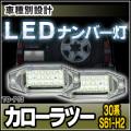 LL-TO-P13 Corolla II カローラツー 30系(S61.05-H02.09 1986.05-1990.09)TOYOTA トヨタ LEDナンバー灯 ライセンスランプ 自社企画商品