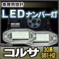 LL-TO-P14 Corsa コルサ 30系(S61.05-H02.09 1986.05-1990.09)TOYOTA トヨタ LEDナンバー灯 ライセンスランプ 自社企画商品