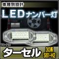 LL-TO-P15 Tercel ターセル 30系(S61.05-H02.09 1986.05-1990.09)TOYOTA トヨタ LEDナンバー灯 ライセンスランプ 自社企画商品