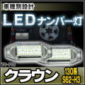LL-TO-P18 Crown クラウン 130系(S62.09-H03.10 1987.09-1991.10)TOYOTA トヨタ LEDナンバー灯 ライセンスランプ 自社企画商品