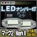 LL-TO-P19 Mark II マーク2 70系(S59.11-S63.08 1984.11-1988.08)TOYOTA トヨタ LEDナンバー灯 ライセンスランプ 自社企画商品