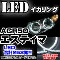 LL-TO06 トヨタ 高輝度SMD LEDイカリング■Estima/エスティマ(ACR50系)■LED252発■