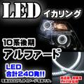 LL-TO07 トヨタ 高輝度SMD LEDイカリング■Alphard/アルファード(10系後期プロジェクター)■LED240発■