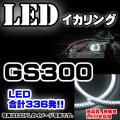 LL-TO08 トヨタ 高輝度SMD LEDイカリング■Lexus/レクサスGS300(S190系:2005up)■LED336発■