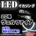 LL-TO09 トヨタ 高輝度SMD LEDイカリング■Vellfire/ヴェルファイア(20系)■LED228発■