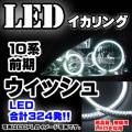 LL-TO11 TOYOTA・トヨタ Wish ウィッシュ(10系前期) 高輝度LEDイカリング