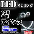 LL-TO12 トヨタ 高輝度SMD LEDイカリング■ISIS/アイシス(後期プロジェクター)■LED216発■