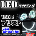 LL-TO15 TOYOTA・トヨタ Aristo アリスト(160系:1997-2005) 高輝度LEDイカリング
