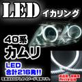 LL-TO18 TOYOTA・トヨタ Camry カムリ(XV40系 8代目) 高輝度LEDイカリング