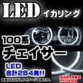 LL-TO19 TOYOTA・トヨタ CHASER チェイサー(6代目 100系) 高輝度LEDイカリング
