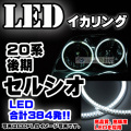 LL-TO20 トヨタ 高輝度SMD LEDイカリング■Celsior/セルシオ(F20系後期/2代目)■LED384発■