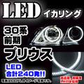 LL-TO21 トヨタ 高輝度SMD LEDイカリング■Prius/プリウス(3代目/30系前期)■LED240発■