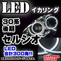 LL-TO22 TOYOTA・トヨタ Celsior セルシオ(30系後期) 高輝度LEDイカリング