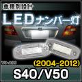 ■LL-VO-A05■S40/V50(2004-2012) LEDナンバー灯 LED ライセンス ランプ VOLVO ボルボ■
