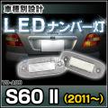 ■LL-VO-A06■S60 II(2011〜) LEDナンバー灯 LED ライセンス ランプ VOLVO ボルボ■