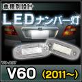 ■LL-VO-A07■V60(2011〜) LEDナンバー灯 LED ライセンス ランプ VOLVO ボルボ■
