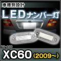 LL-VO-A08 XC60(2009以降) LEDナンバー灯 LED ライセンス ランプ VOLVO ボルボ