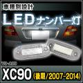 ■LL-VO-A09■XC90 後期 2007-2014 LEDナンバー灯 LED ライセンス ランプ VOLVO ボルボ■