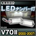■LL-VO-B01■V70 II 2000-2007■VOLVO ボルボ LEDナンバー灯 LED ライセンス ランプ■