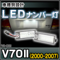 LL-VO-B01 V70 II 2000-2007 VOLVO ボルボ LEDナンバー灯 LED ライセンス ランプ