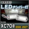 ■LL-VO-B02■XC70 II 2000-2007■VOLVO ボルボ LEDナンバー灯 LED ライセンス ランプ■