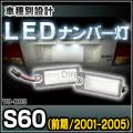 LL-VO-B03 S60 前期 2001-2005 VOLVO ボルボ LEDナンバー灯 LED ライセンス ランプ